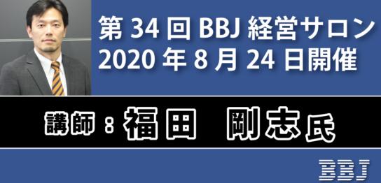 第34回BBJ経営サロン