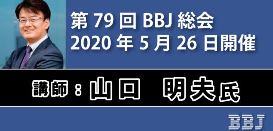 第79回BBJ総会