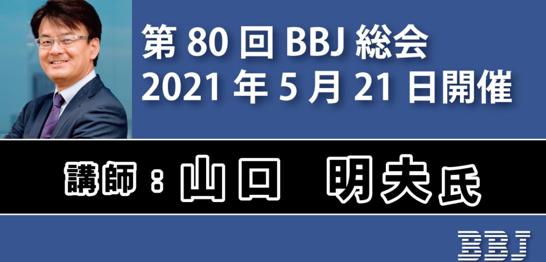 第80回BBJ総会