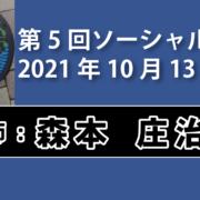 BBJ-20211013